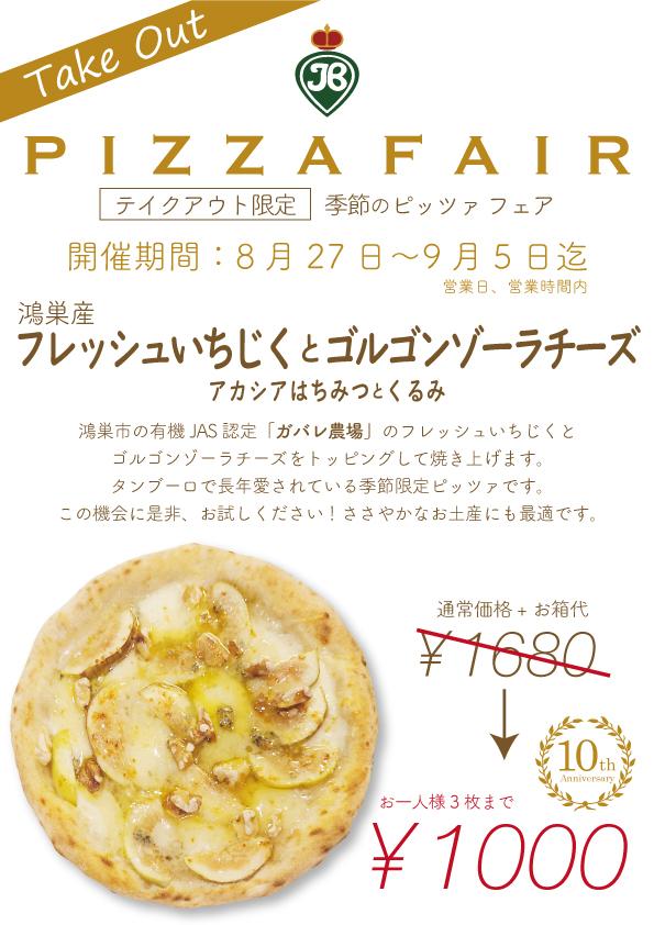 いちじくフェア2021