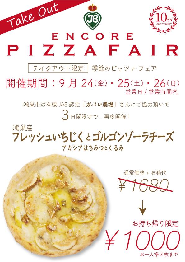 いちじくフェア2021_2