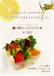 季節のいろどりサラダ ¥380