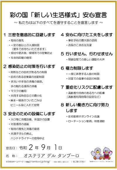 kyotsu_sengen020616