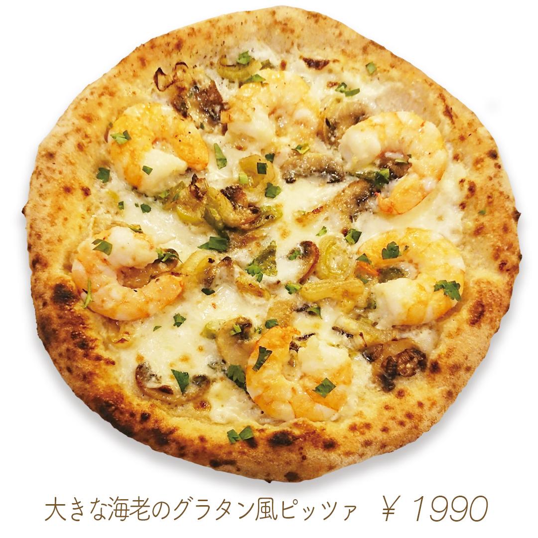 大きな海老のグラタン風ピッツァ¥1990
