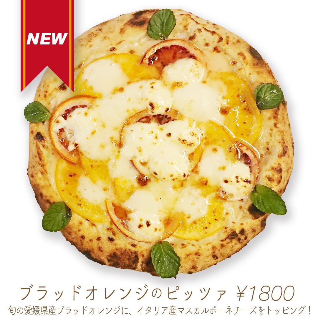ブラッドオレンジのピッツァ
