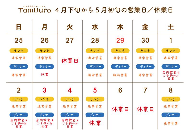 2021GW営業休業カレンダー